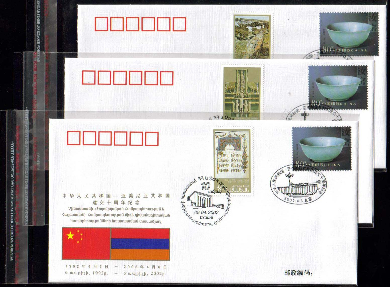 <font=483>Armenia China Joint issue Covers, set of 3  <br>Each cover has one Chinese and one Armenian stamp<br>These covers were produced in April 2002 and the entire stock was sent to China.  We are lucky to find a few sets.  Each cover is housed in a special protective holder.<br> <a href=&quot;/shop/catalog/images/Armenia-China-Setof3-Envelopes.jpg&quot;>   <font color=green><b>View the image</b></a></font>
