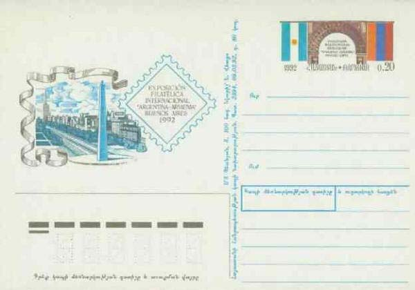 <font 01>PC#01, 1992, Argentina-Armenia Philatelic Exposition, MINT, <P> <a href=&quot;/images/ArmenianPostalCards-001.jpg&quot;>   <font color=green><b>View the image</b></a></font>
