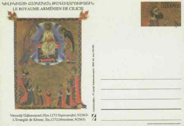 "<font 01>PC#03, 1993, Kingdom of Cilicia, MINT <P> <a href=""/images/ArmenianPostalCards-03.jpg"">   <font color=green><b>View the image</b></a></font>"