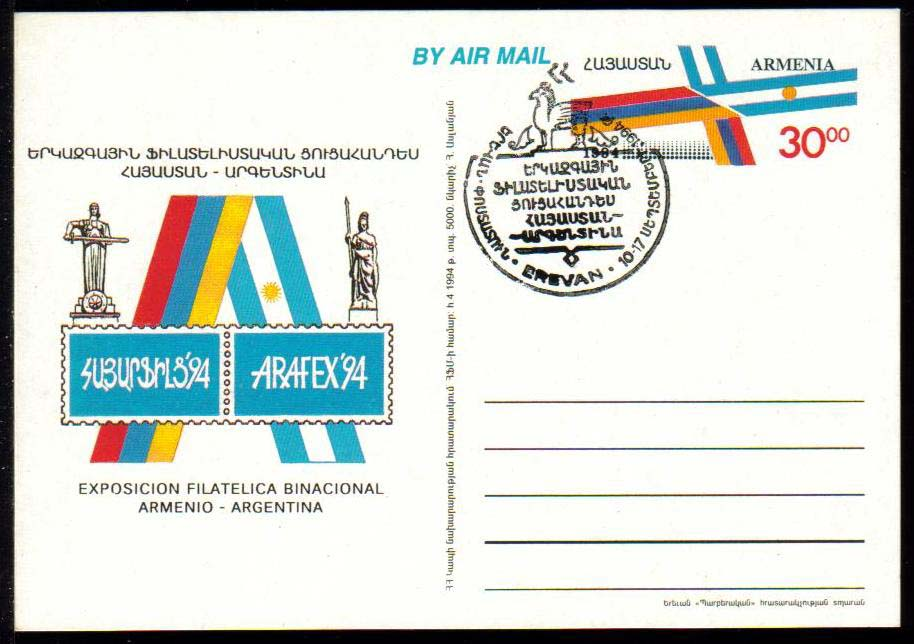 "<font 01>PC#04F, 1994, Armenia - Argentina Philatelic Exhibition, MINT with FDC cancel <P> <a href=""/images/ArmenianPostalCards-04FDC.jpg"">   <font color=green><b>View the image</b></a></font>"