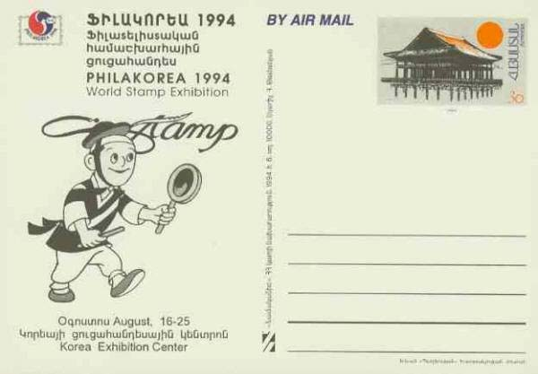 "<font 01>PC#06, 1994, Philkorea 1994, World Stamp Exhibition, MINT <P> <a href=""/images/ArmenianPostalCards-06.jpg"">   <font color=green><b>View the image</b></a></font>"