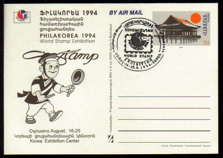 "<font 01>PC#06F, 1994, Philkorea 1994, World Stamp Exhibition, MINT with FDC cancel <P> <a href=""/images/ArmenianPostalCards-06FDC.jpg"">   <font color=green><b>View the image</b></a></font>"