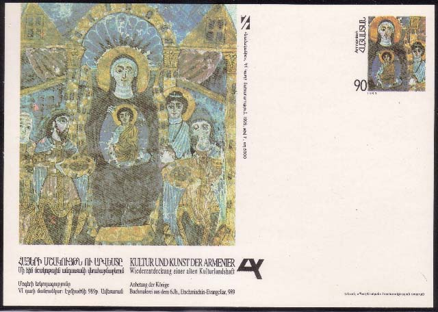 <font 01>PC#07, 1994, Armenian Art and Culture, MINT <P> <a href=&quot;/images/ArmenianPostalCards-07.jpg&quot;>   <font color=green><b>View the image</b></a></font>