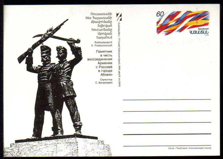 "<font 01>PC#08, 1995, Armeno-Russian Union, Mint <font color=red> </font><P> <a href=""/images/ArmenianPostalCards-08.jpg"">   <font color=green><b>View the image</b></a></font>"