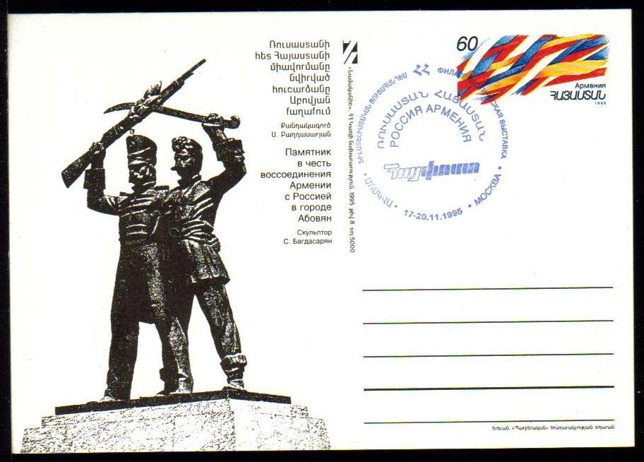 "<font 01>PC#08F, Year 1995, Armeno-Russian Union, MINT with FDC Cancel, <P> <a href=""/images/ArmenianPostalCards-08FDC.jpg"">   <font color=green><b>View the image</b></a></font>"