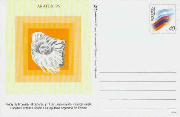 "<font 01>PC#09, 1996, Armenia & Argentina Cultural Ties, MINT <P> <a href=""/images/ArmenianPostalCards-09.jpg"">   <font color=green><b>View the image</b></a></font>"