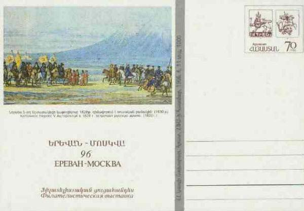 <font 01>PC#11, Year 1996, Yerevan-Moscow Stamp Exhibition MINT <font color=red>Sold Out</font> <p>  <a href=&quot;/images/ArmenianPostalCards-11.jpg&quot;>   <font color=green><b>View the image</b></a></font>