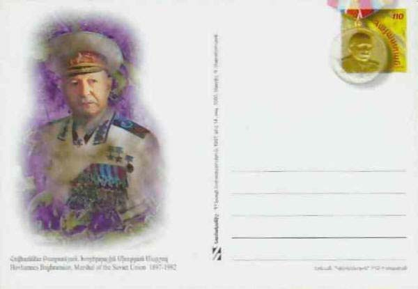 "<font 01>PC#14, 1997, Marshall Baghramian MINT <P> <a href=""/images/ArmenianPostalCards-14.jpg"">   <font color=green><b>View the image</b></a></font>"