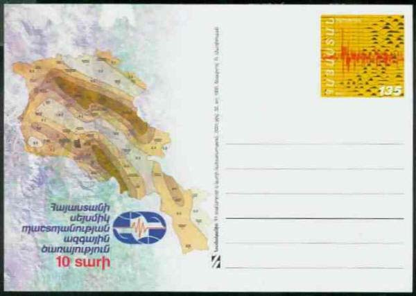 <font 01>PC#32, Year 2001, 10th anniversary of Seismology Organization MINT. <u>Mintage 1000</U>  <P> <a href=&quot;/images/ArmenianPostalCards-32.jpg&quot;>   <font color=green><b>View the image</b></a></font>