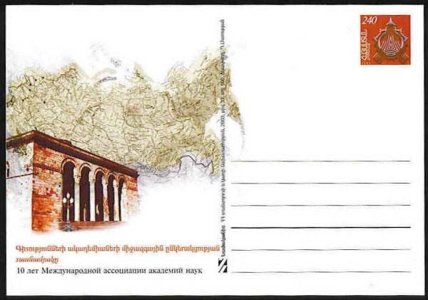 "<font 01>PC#33, Year 2003, 10th anniversary of International Association of Academies.  <u>Mintage: 500</u>  <font color=red> Sold Out</font><P> <a href=""/images/ArmenianPostalCards-33.jpg"">   <font color=green><b>View the image</b></a></font>"