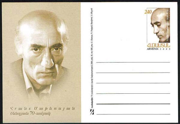 "<font 01>PC#35, Year 2005, 70th Birth anniversary of Hrand Matevosian.  <u>Mintage: 500</u> <P> <a href=""/images/ArmenianPostalCards-35.jpg"">   <font color=green><b>View the image</b></a></font>"