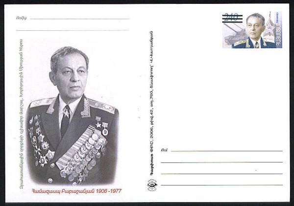<font 01>PC#42, Year 2006, Hamazasp Babajanyan, 100th anniversary of birth, MINT  <u>Mintage: 700</u> <P> <font color=red>NOTE: </font> This postal card was issued and distributed with the three horizontal lines over the price (surcharge), it is believed that 20-30 pieces <font color=red>WITHOUT </font> the horizontal lines exist. Very Scarce. <P> <a href=&quot;/images/ArmenianPostalCards-42.jpg&quot;>   <font color=green><b>View the image</b></a></font>