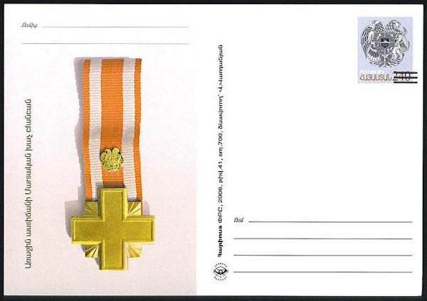 <font 01>PC#43, Year 2006, First Class Martial Cross, 2006. MINT.  <u>Mintage 700 </u> <font color=red> Sold Out</font>  <P> <font color=red>NOTE: </font> This postal card was issued and distributed with the three horizontal lines over the price (surcharge), it is believed that 20-30 pieces <font color=red>WITHOUT </font> the horizontal lines exist.  Very Scarce.<P><a href=&quot;/images/ArmenianPostalCards-43.jpg&quot;>   <font color=green><b>View the image</b></a></font>