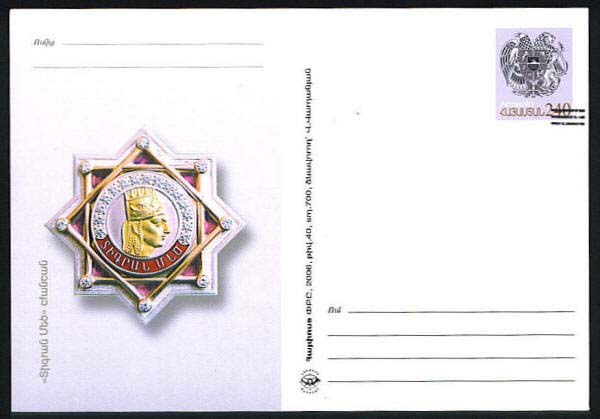 <font 01>PC#44, Year 2006, Order of Tigran the Great MINT, <u>Mintage:700</u> <font color=red>Sold Out</font> <P><font color=red>NOTE: </font> This postal card was issued and distributed with the three horizontal lines over the price (surcharge), it is believed that 20-30 pieces <font color=red>WITHOUT </font> the horizontal lines exist.  Very Scarce.<P> <a href=&quot;/images/ArmenianPostalCards-44.jpg&quot;>   <font color=green><b>View the image</b></a></font>