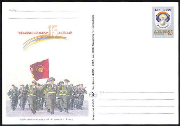 <font 01>PC#45, Year 2007, Army Day, 15th Anniversary MINT, <u>Mintage: 3000</u>   <font color=red> Sold Out</font> <P> <a href=&quot;/images/ArmenianPostalCards-45.jpg&quot;>   <font color=green><b>View the image</b></a></font>