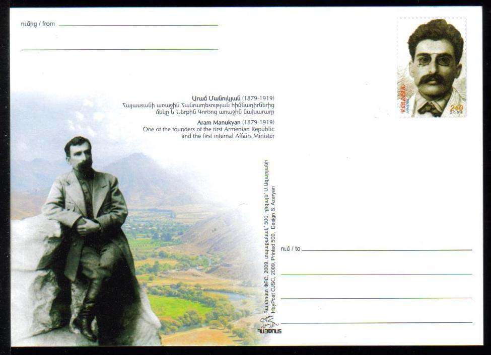 <font 01>PC#54, Year 2009, Aram Manukyan, one of the founders of the first Armenian Republic, 100th Anniversary of birth.  MINT.   <u>Mintage 500 </u> <P> <a href=&quot;/images/ArmenianPostalCards-54.jpg&quot;>   <font color=green><b>View the image</b></a></font>