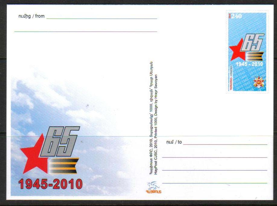 <font 01>PC#56, Year 2010, The Great Patriotic War, 65th anniversary of WWII.  MINT.  <u>Mintage 1000 </u> <P> <a href=&quot;/images/ArmenianPostalCards-56.jpg&quot;>   <font color=green><b>View the image</b></a></font>