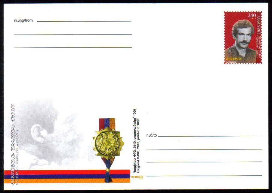 <font 01>PC#58, Year 2010, Vitya Ayvazyan, National Hero of Armenia, MINT, <u>Mintage 1000 </u> <P> <a href=&quot;/images/ArmenianPostalCards-58.jpg&quot;>   <font color=green><b>View the image</b></a></font>