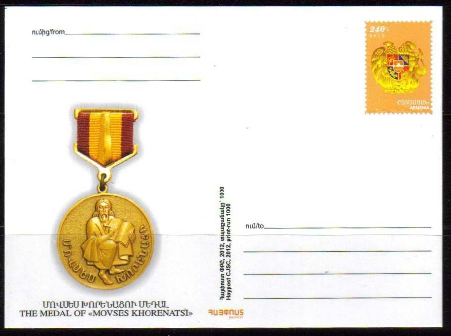 "<font 01>PC#60, Year 2012, The Medal of ""Movses Khorenatsi\"", MINT, <u>Mintage 1000 </u> <P> <a href=\""/images/ArmenianPostalCards-60.jpg\"">   <font color=green><b>View the image</b></a></font>"