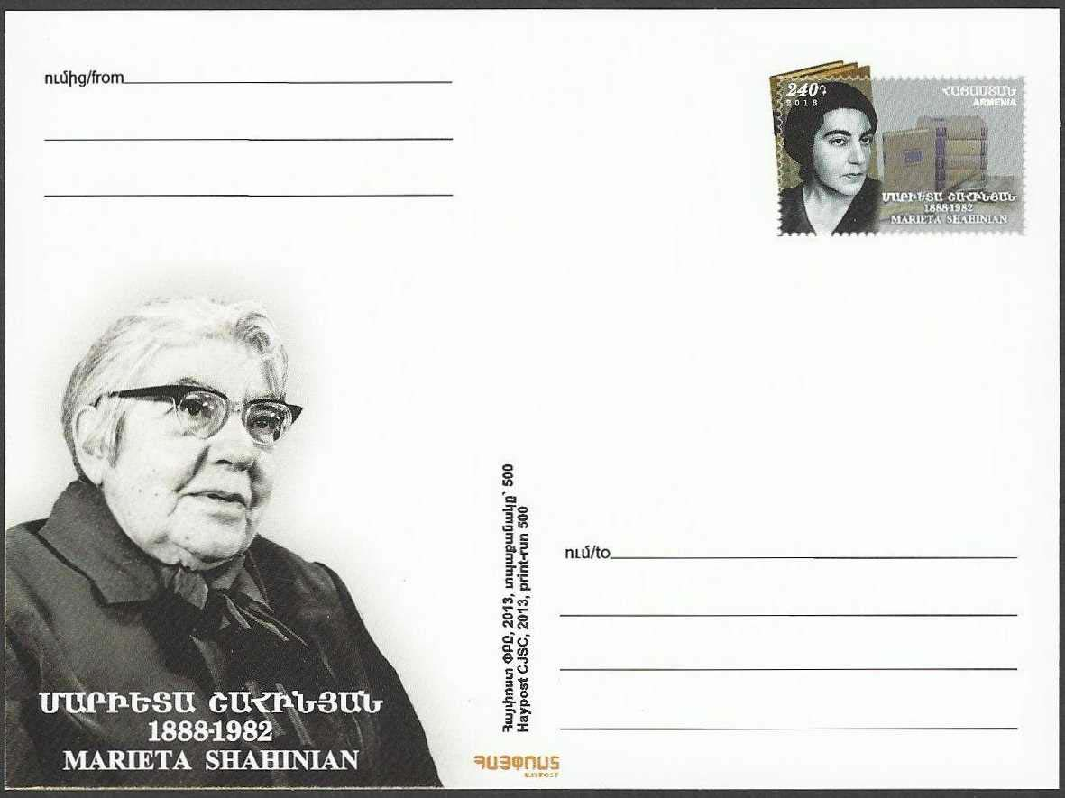 <font 01>PC#66, Year 2013, Marieta Shahinian, poet, author, MINT, <u>Mintage 500 </u> <P> <a href=&quot;/images/ArmenianPostalCards-66.jpg&quot;>   <font color=green><b>View the image</b></a></font>