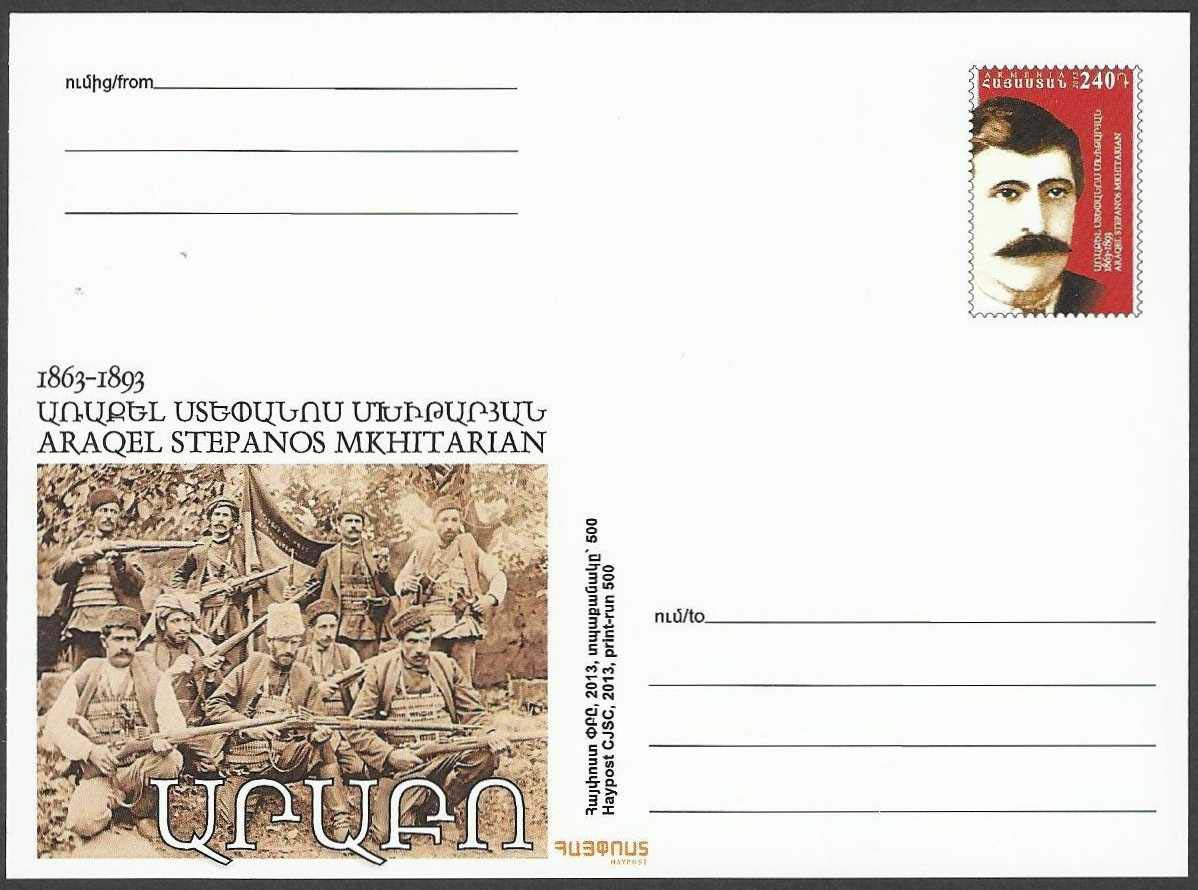 "<font 01>PC#68, Year 2013, Araqel Stepanos Mkhitarian, MINT, <u>Mintage 500 </u> <P> <a href=""/images/ArmenianPostalCards-68.jpg"">   <font color=green><b>View the image</b></a></font>"
