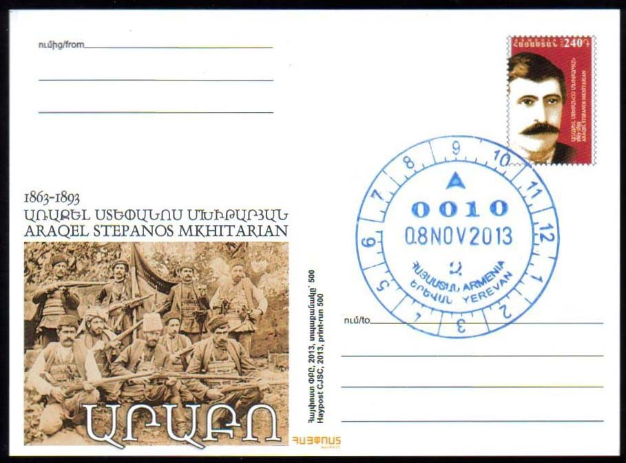 <font 01>PC#68F, Year 2013, Araqel Stepanos Mkhitarian, MINT, with FDC Cancel <u>Mintage 500 </u> <P> <a href=&quot;/images/ArmenianPostalCards-68FDC.jpg&quot;>   <font color=green><b>View the image</b></a></font>