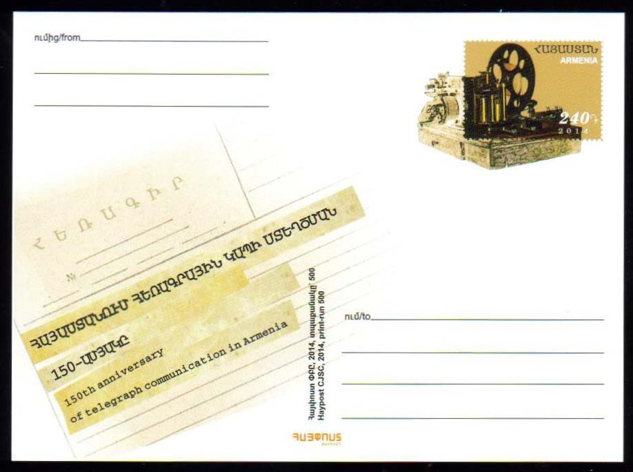 <font 01>PC#70, Year 2014, Telegraph Communications, 150th Ann.. MINT, <u>Mintage 500 </u> <P> <a href=&quot;/images/ArmenianPostalCards-70.jpg&quot;>   <font color=green><b>View the image</b></a></font>