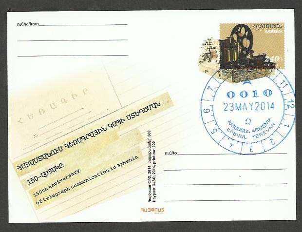 <font 01>PC#70F, Year 2014, Telegraph Communications, 150th Ann. with FDC cancel <u>Mintage 500 </u> <P> <a href=&quot;/images/ArmenianPostalCards-70FDC.jpg&quot;>   <font color=green><b>View the image</b></a></font>