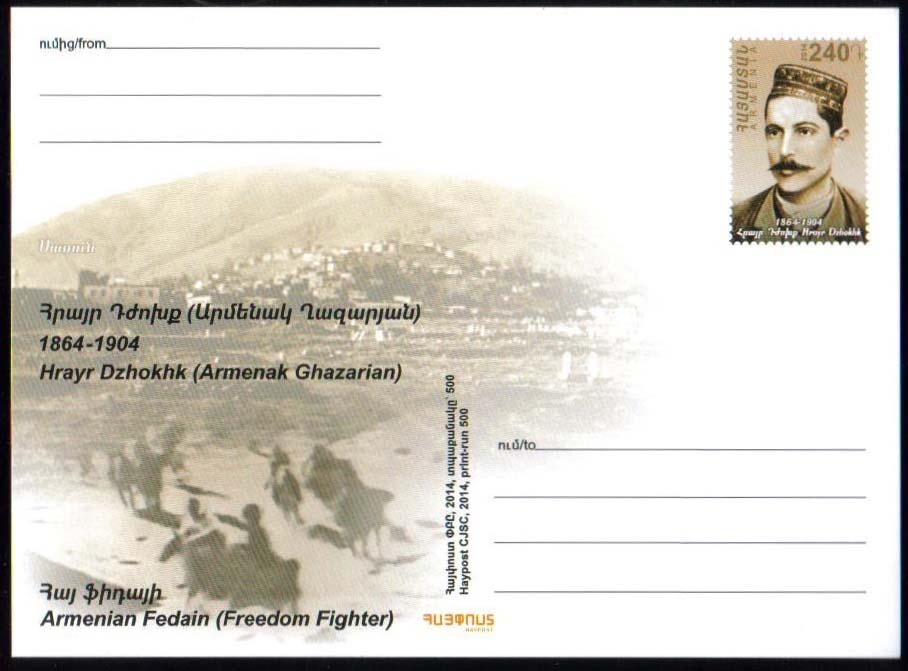 <font 01>PC#72, Year 2014, Hayduks, 150th anniversary of Dzhokhk Hrayr, Freedom Fighter, MINT, <u>Mintage 500 </u> <P> <a href=&quot;/images/ArmenianPostalCards-72.jpg&quot;>   <font color=green><b>View the image</b></a></font>