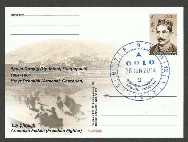 <font 02>PC#72, Year 2014, Hrayr Dzhokhk, Freedom Fighter,  with FDC cancel <u>Mintage 500 </u> <P> <a href=&quot;/images/ArmenianPostalCards-72FDC.jpg&quot;>   <font color=green><b>View the image</b></a></font>