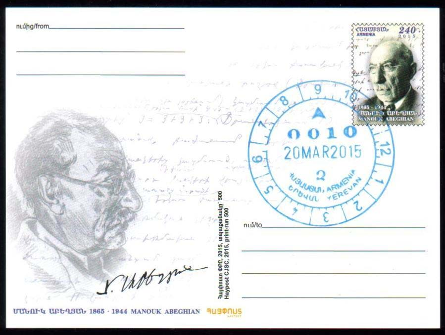 <font 01>PC#76F, Year 2015, March 20, Manouk Abeghian, Literature, MINT, with FDC Cancel <u>Mintage 500 </u> <P> <a href=&quot;/images/ArmenianPostalCards-76-FDC.jpg&quot;>   <font color=green><b>View the image</b></a></font>