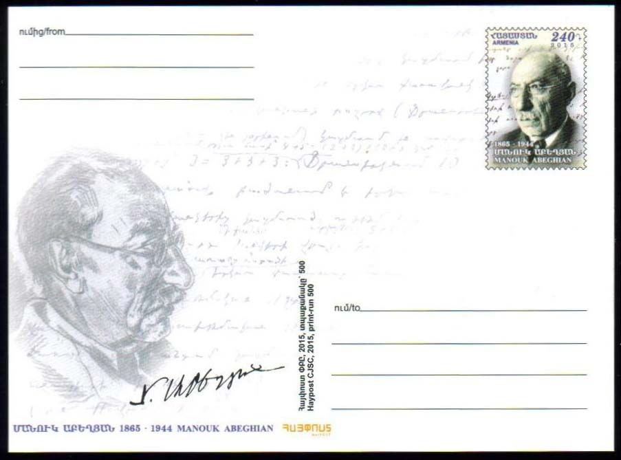 <font 01>PC#76, Year 2015, March 20, Manouk Abeghian, Literature, MINT, <u>Mintage 500 </u> <P> <a href=&quot;/images/ArmenianPostalCards-76.jpg&quot;>   <font color=green><b>View the image</b></a></font>