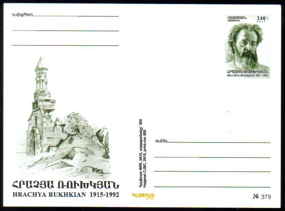 <font 01>PC#77, Year 2015, Hrachya Rukhkian, MINT, <u>Mintage 500 </u> <P> <a href=&quot;/images/ArmenianPostalCards-77.jpg&quot;>   <font color=green><b>View the image</b></a></font>