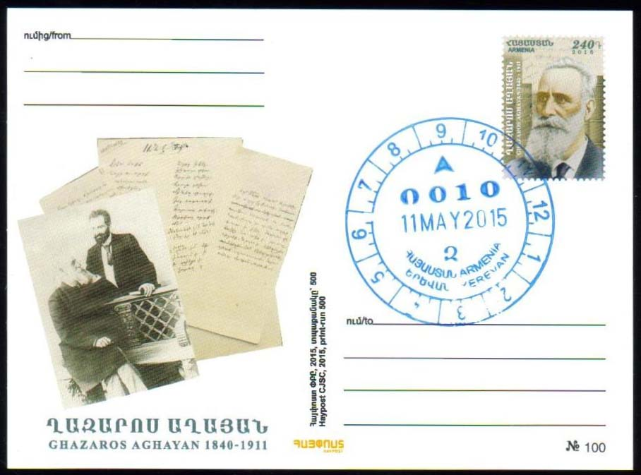 <font 01>PC#78F, Year 2015, May 11, Ghazaros Aghayan, MINT, with FDC Cancel <u>Mintage 500 </u> <P> <a href=&quot;/images/ArmenianPostalCards-78-FDC.jpg&quot;>   <font color=green><b>View the image</b></a></font>