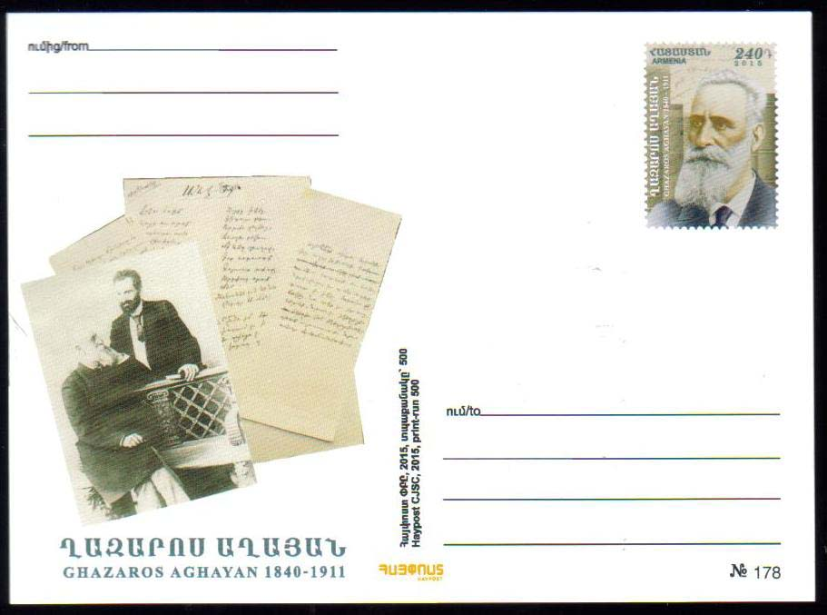 "<font 01>PC#78, Year 2015, Ghazaros Aghayan, MINT, <u>Mintage 500 </u> <P> <a href=""/images/ArmenianPostalCards-78.jpg\"">   <font color=green><b>View the image</b></a></font>"