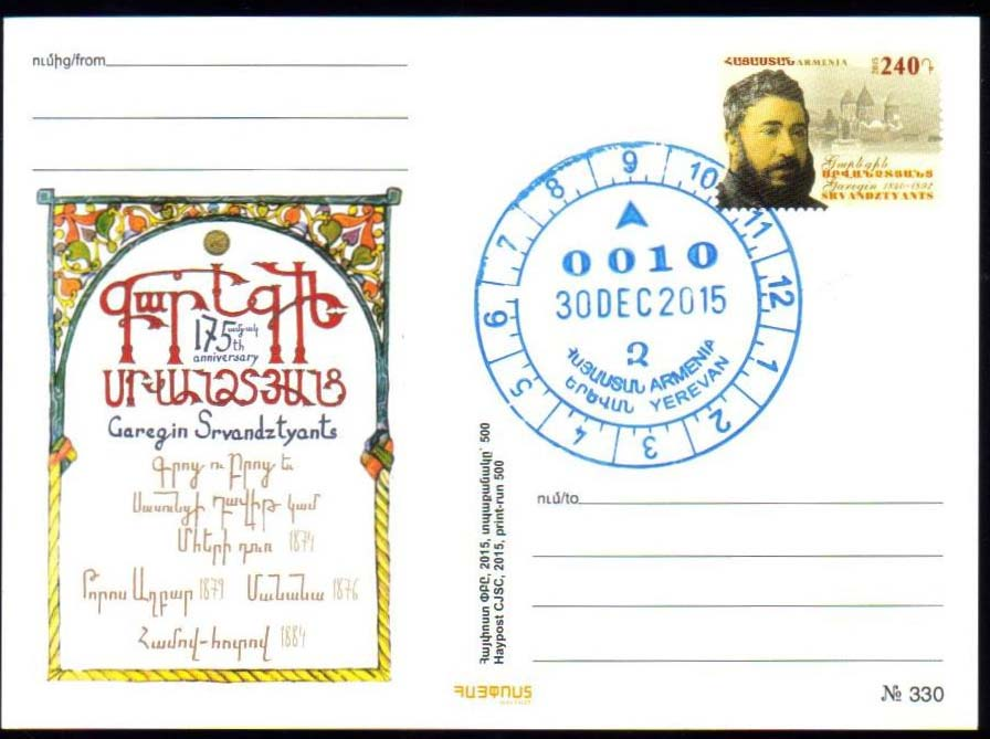 <font 01>PC#82F, Year 2015, Garegin Srvandztyants, 175th birth anniversary, MINT, with FDC Cancel <u>Mintage 500 </u> <P> <a href=&quot;/images/ArmenianPostalCards-82-FDC.jpg&quot;>   <font color=green><b>View the image</b></a></font>