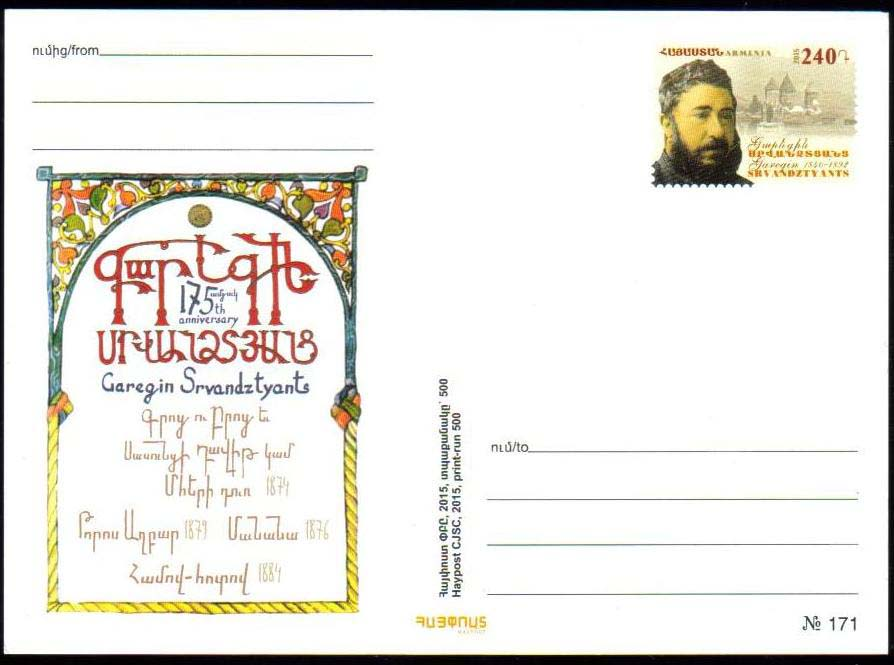 <font 01>PC#82, Year 2015, Garegin Srvandztyants, 175th birth anniversary, MINT, <u>Mintage 500 </u> <P> <a href=&quot;/images/ArmenianPostalCards-82.jpg&quot;>   <font color=green><b>View the image</b></a></font>