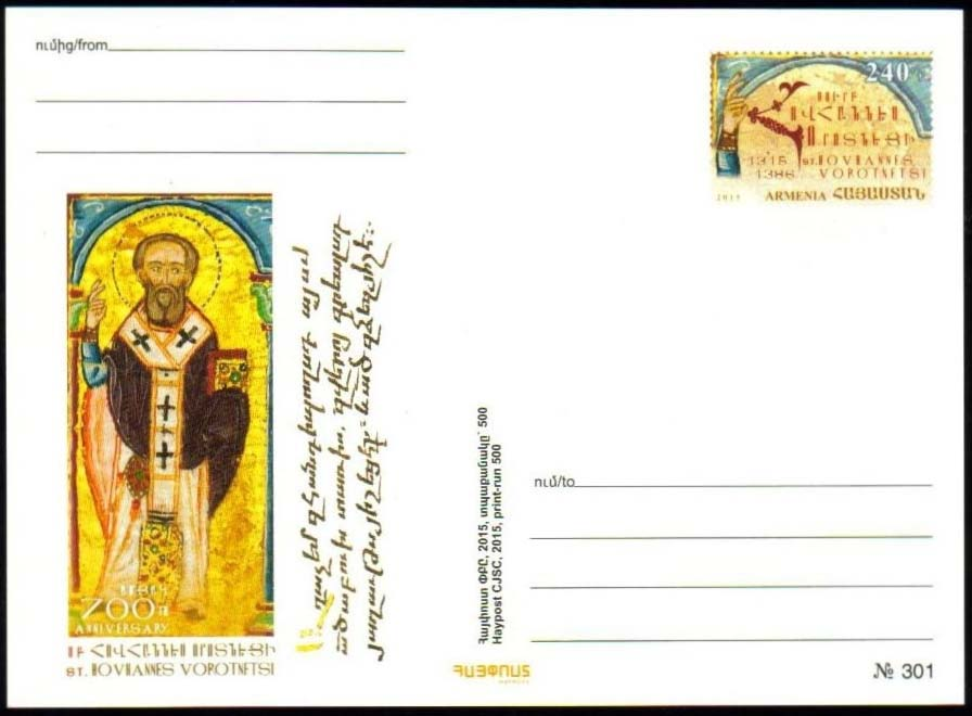 <font 01>PC#86, Year 2015, Hovhannes Vorotnetsi, 700th birth anniversary, MINT,  <u>Mintage 500 </u> <P> <a href=&quot;/images/ArmenianPostalCards-86.jpg&quot;>  <font color=green><b>View the image</b></a></font>