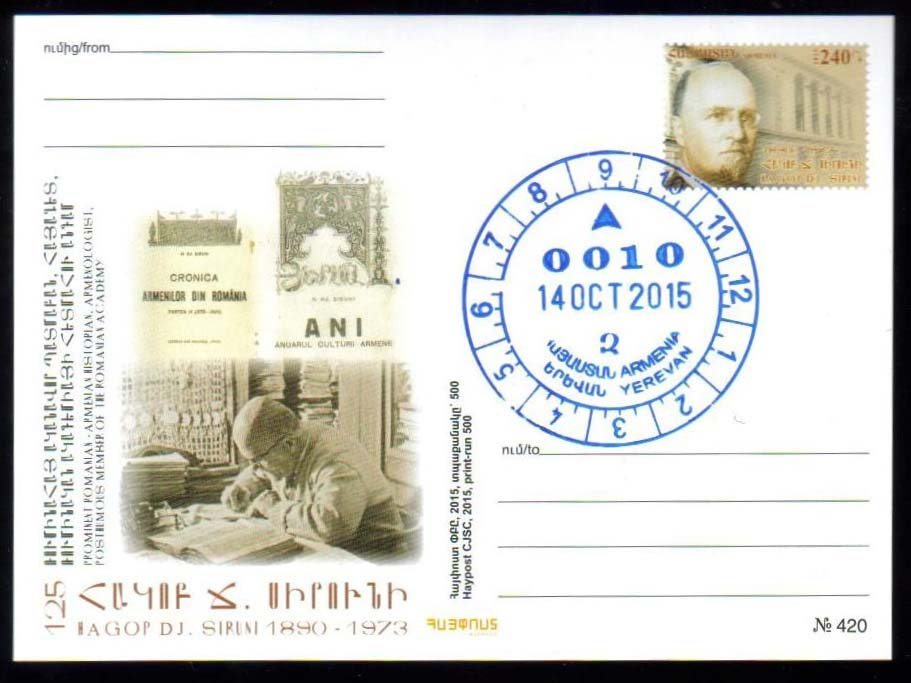 <font 01>PC#87, Year 2015, Hagop Siruni, 125th birth anniversary, MINT,  <u>Mintage 500 </u> <P> <a href=&quot;/images/ArmenianPostalCards-87-FDC.jpg&quot;>  <font color=green><b>View the image</b></a></font>