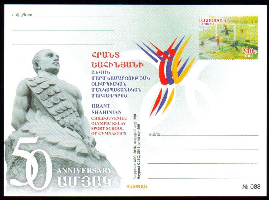 "<font =2>PC#88, Hrant Shahinian, School of Gymnastics, MINT, <u>Mintage 500 </u> <font color=red>Sold Out</font><P> <a href=""/images/ArmenianPostalCards-88.jpg"">  <font color=green><b>View the image</b></a></font>"