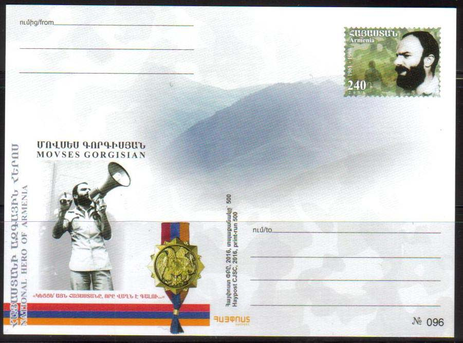"<font =2>PC#91, Movses Gorgisian, National Hero, MINT, <u>Mintage 500 </u> <P> <a href=""/images/ArmenianPostalCards-91.jpg"">  <font color=green><b>View the image</b></a></font>"