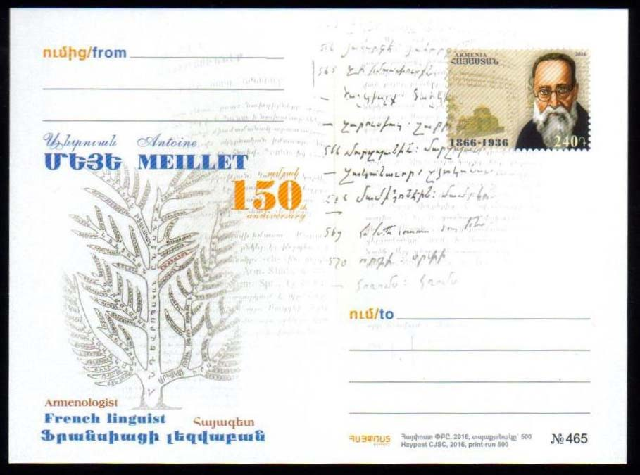 "<font =2>PC#93, Antoine Meillet, 150th birth anniversary, MINT, <u>Mintage 500 </u> <P> <a href=""/images/ArmenianPostalCards-93.jpg"">  <font color=green><b>View the image</b></a></font>"