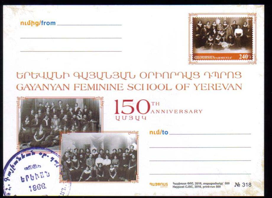 "<font =3>PC#96, Gayanyan Feminine School of Yerevan, 150th Anniversary, MINT, <u>Mintage 500 </u> <P> <a href=""/images/ArmenianPostalCards-96.jpg"">  <font color=green><b>View the image</b></a></font>"