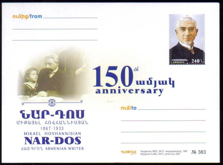 <font =3>PC#99, Nar-Dos, MINT, <u>Mintage 500 </u> <P> <a href=&quot;/images/ArmenianPostalCards-99.jpg&quot;>  <font color=green><b>View the image</b></a></font>