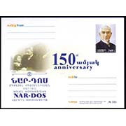 "<font =3>PC#99, Nar-Dos, MINT, <u>Mintage 500 </u> <P> <a href=""/images/ArmenianPostalCards-99.jpg"">  <font color=green><b>View the image</b></a></font>"
