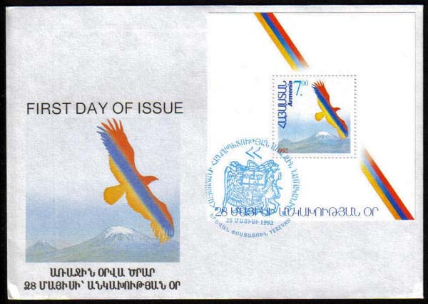 "<font 2-004f>004, FDC, Independence Day, Souvenir Sheet. Scott #431 <p> <a href=""/shop/catalog/images/ArmenianStamps-004-FDC.jpg"">   <font color=green><b>View the image</b></a></font>"