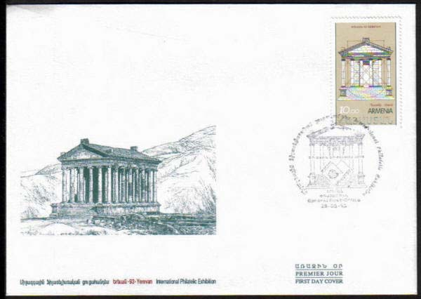 <font 2-028f>028, FDC, International Philatelic Exhibition. Scott #457<p> <a href=&quot;/shop/catalog/images/ArmenianStamps-028-FDC.jpg&quot;>   <font color=green><b>View the image</b></a></font>