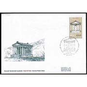 "<font 2-028f>028, FDC, International Philatelic Exhibition. Scott #457<p> <a href=""/shop/catalog/images/ArmenianStamps-028-FDC.jpg"">   <font color=green><b>View the image</b></a></font>"