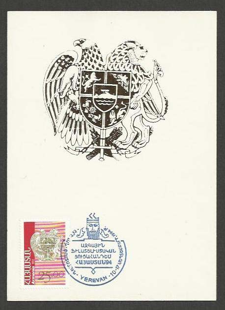 <Font 2-029c>032, Maxi Card, Armenia Coat of Arms on stamp and on Maxi Card. <p> <a href=&quot;/shop/catalog/images/ArmenianStamps-032-Maxi.jpg&quot;>   <font color=green><b>View the image</b></a></font>