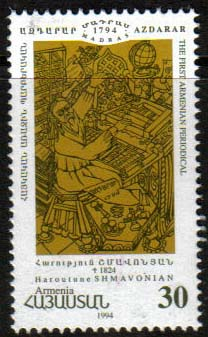 <Font 1-042a>042, 200th Anniversary of the First Periodical Scott #480. <p> <a href=&quot;/shop/catalog/images/ArmenianStamps-042.jpg&quot;>   <font color=green><b>View the image</b></a></font>